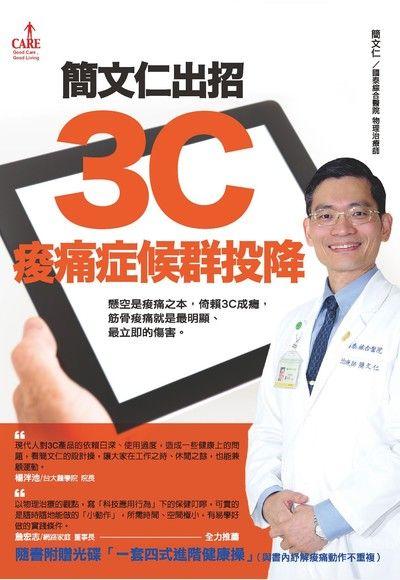 簡文仁出招‧3C痠痛症候群投降