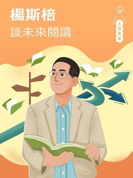 主題薦書:楊斯棓談未來閱讀