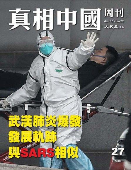 真相中國周刊 2020.1月號/第27期