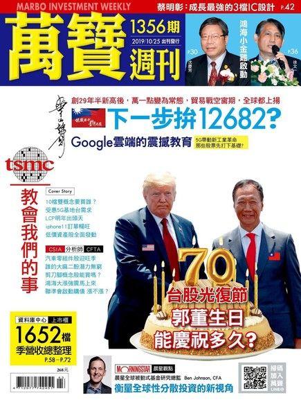 萬寶週刊 第1356期 2019/10/25