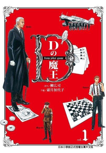 Dの魔王 (1)