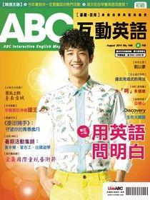 ABC互動英語 08月號/2014 第146期