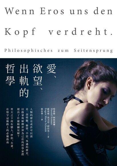 愛、欲望、出軌的哲學