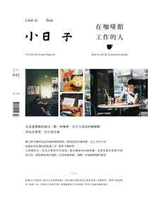 小日子享生活誌 10月號/2015 第42期