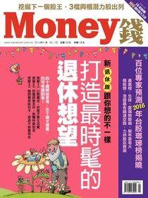 Money錢 01月號/2016 第100期