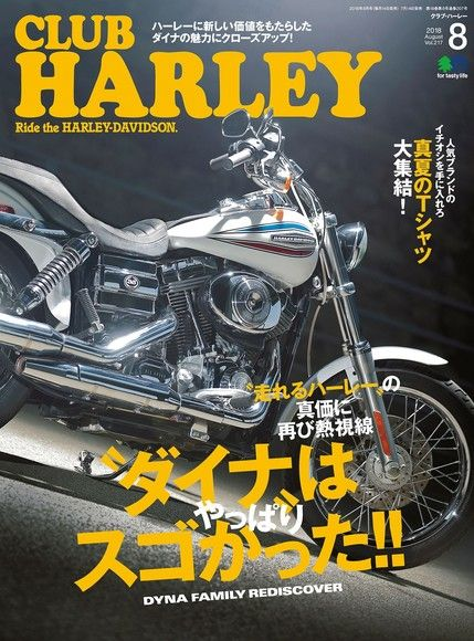 CLUB HARLEY 2018年8月號 Vol.217 【日文版】