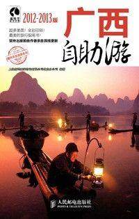 藏羚羊旅行指南——广西自助游
