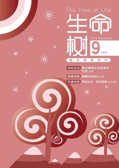 生命树灵修月刊【简体版】2019年09月號