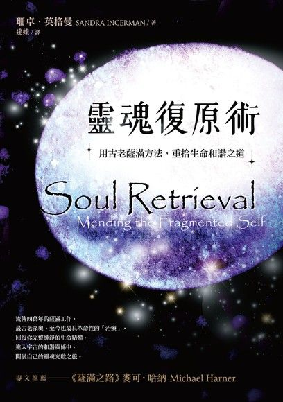 靈魂復原術