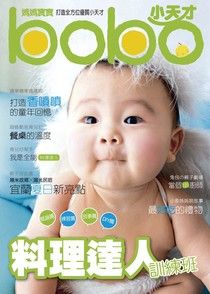 媽媽寶寶寶寶版 08月號/2013 第318期