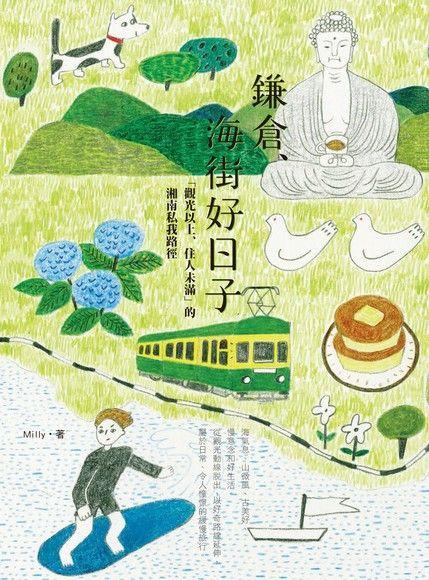 鎌倉、海街好日子: 觀光以上、住人未滿的湘南私我路徑