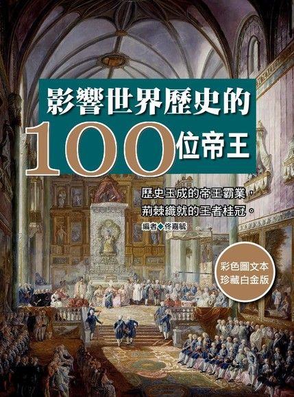 影響世界歷史的100位帝王