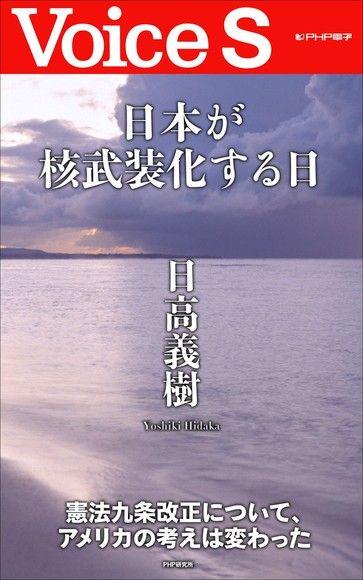 日本擁有核武的那一天【Voice S】