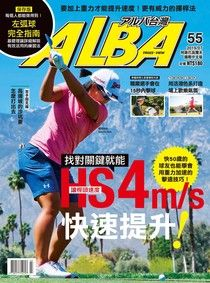 ALBA阿路巴高爾夫 國際中文版 07月號/2019 第55期