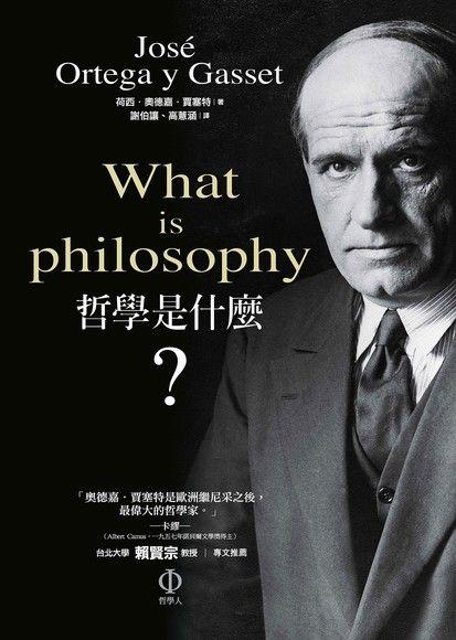 哲學是什麼?