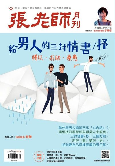 張老師月刊2019年08月/500期