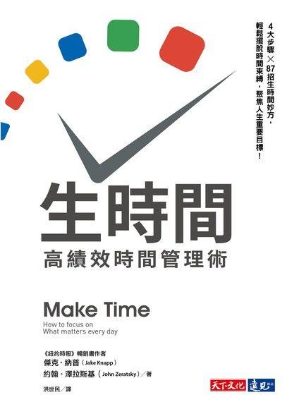 生時間︰高績效時間管理術