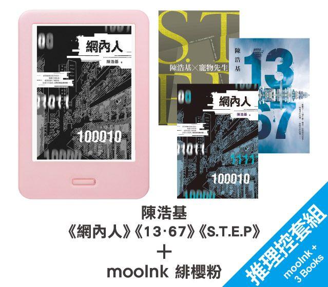 mooInk 緋櫻粉 +《S.T.E.P》《13.67》《網內人》套組