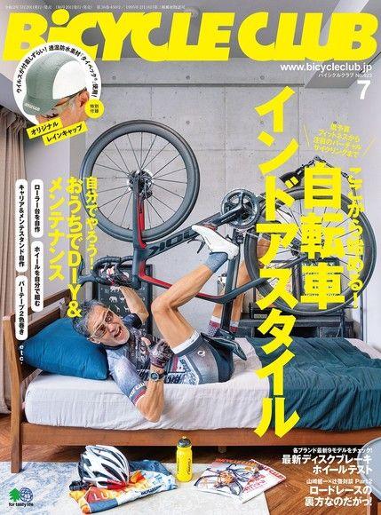 BiCYCLE CLUB 2020年7月號 No.423 【日文版】