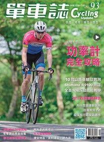 Cycling Update單車誌雙月刊 11月號/2016 第93期