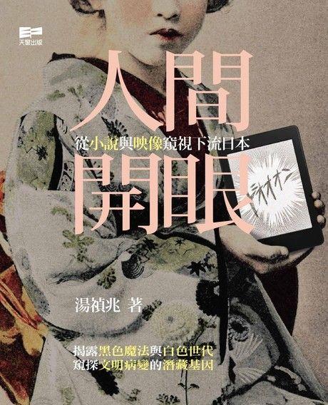 人間開眼:從小說與映像窺視下流日本