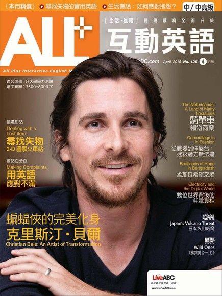 ALL+互動英語 04月號/2015 第125期
