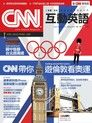 CNN互動英語 08月號/2012年 第143期
