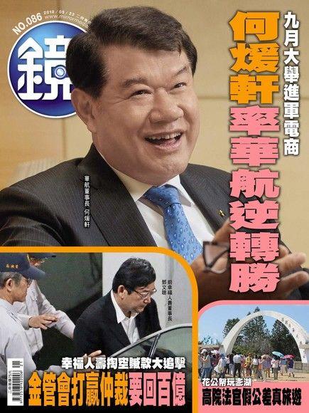 鏡週刊 第86期 2018/05/23