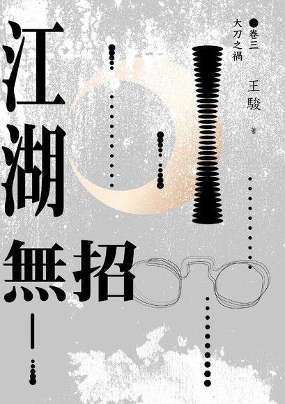 江湖無招(卷三):大刀之禍