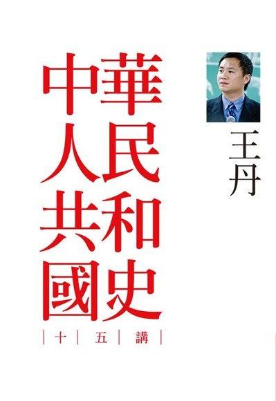 中華人民共和國史十五講