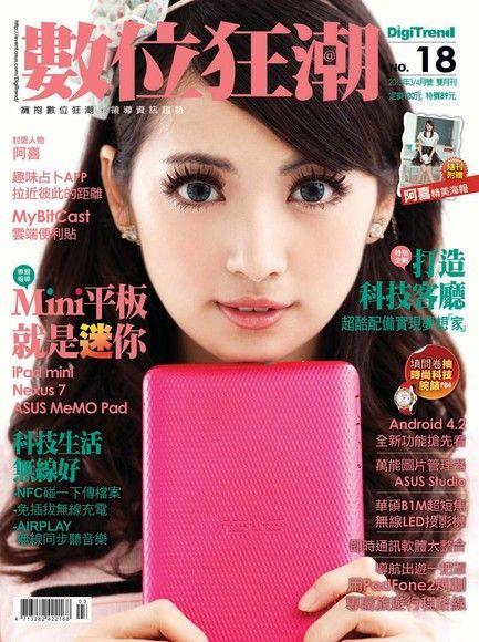 數位狂潮DigiTrend 03-04月號/2013 第18期