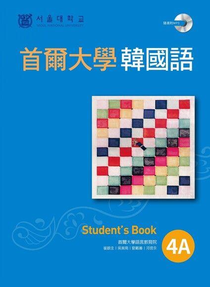 首爾大學韓國語 4A(附語音)