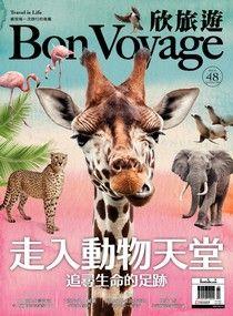Bon Voyage一次旅行 03月號/2016 第48期