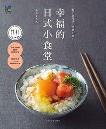 【电子书】幸福的日式小食堂:新手也可以!快速上桌!
