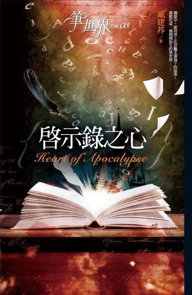 筆世界 3 啟示錄之心
