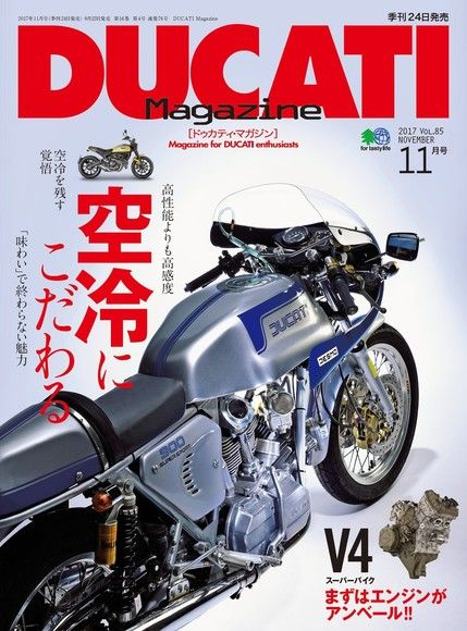 DUCATI Magazine 2017年11月號 Vol.85 【日文版】