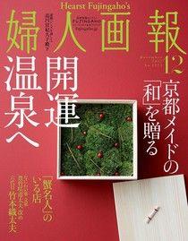 婦人畫報 2017年12月號 【日文版】