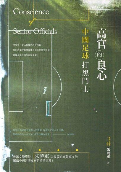 高官的良心──中國足球打黑鬥士