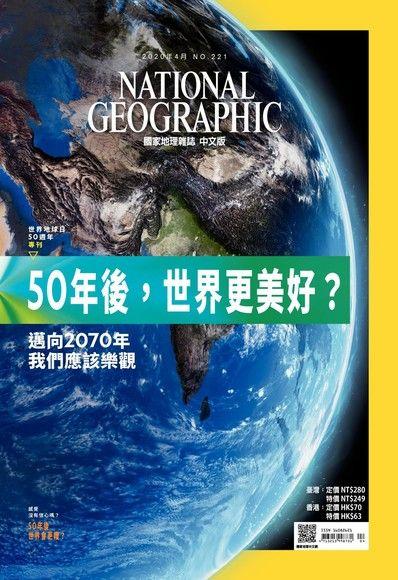 國家地理雜誌2020年04月號