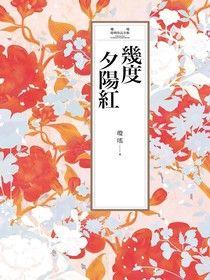 瓊瑤經典作品全集 4:幾度夕陽紅
