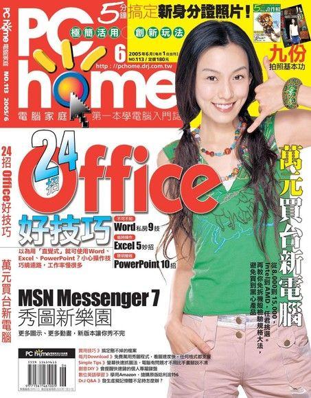 PC home 電腦家庭 06月號/2005 第113期