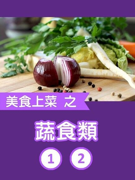 美食上菜之蔬食類第1+2冊