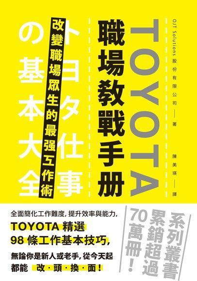 TOYOTA職場教戰手冊