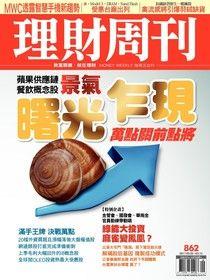 理財周刊 第862期 2017/03/03