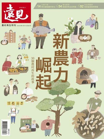 遠見雜誌農村再生特刊:新農力崛起