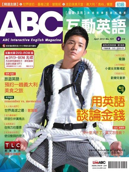 ABC互動英語 04月號/2013 第130期