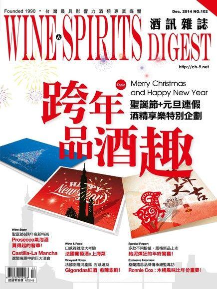 酒訊Wine & Spirits Digest 12月號/2014 第102期