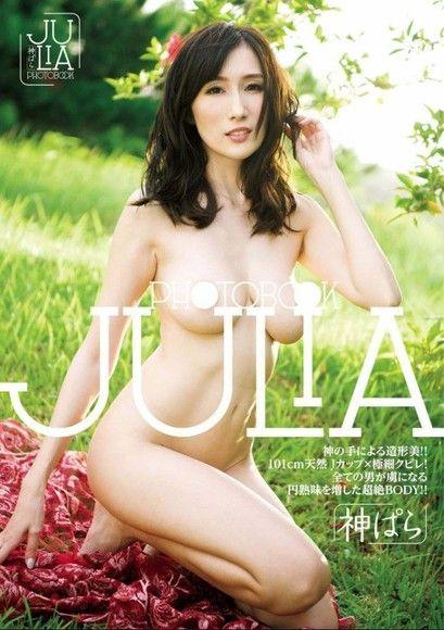 神ぱら JULIA
