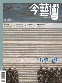 典藏今藝術 09月號/2015 第276期