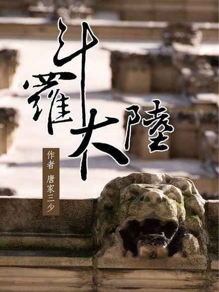 斗羅大陸(卷十八)